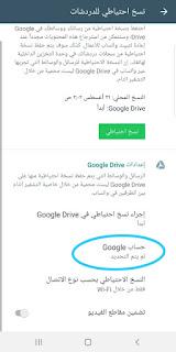 كيفية عمل نسخة احتياطية من دردشات واتساب WhatsApp للاندرويد Android