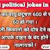 latest political jokes in hindi #23  । राजनीतिक चुटकुले 2020