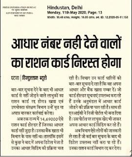 Clarification-on-Aadhar-linking-of-ration-card