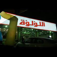 أسعار منيو ورقم وعنوان فروع مطعم ذوق اللؤلؤة alulua بالرياض