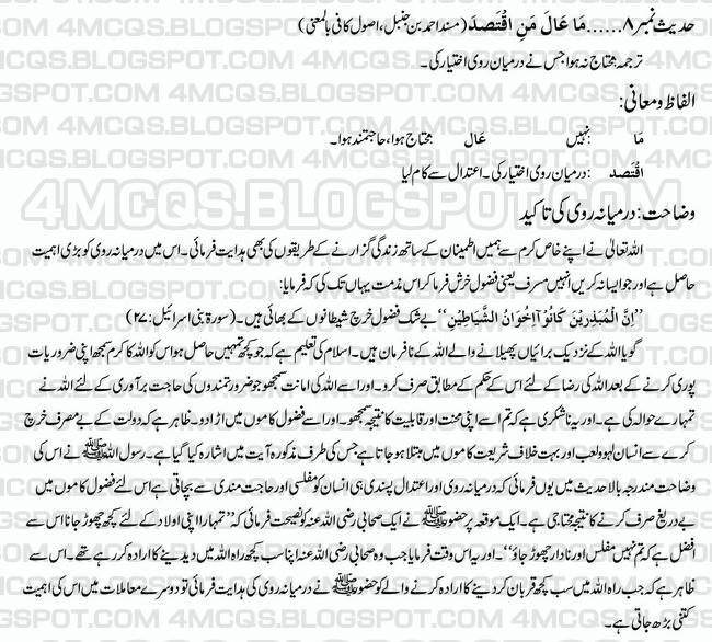 4 MCQ's: Islamiat-Complete-Notes-Hadees-no-8-حدیث نمبر