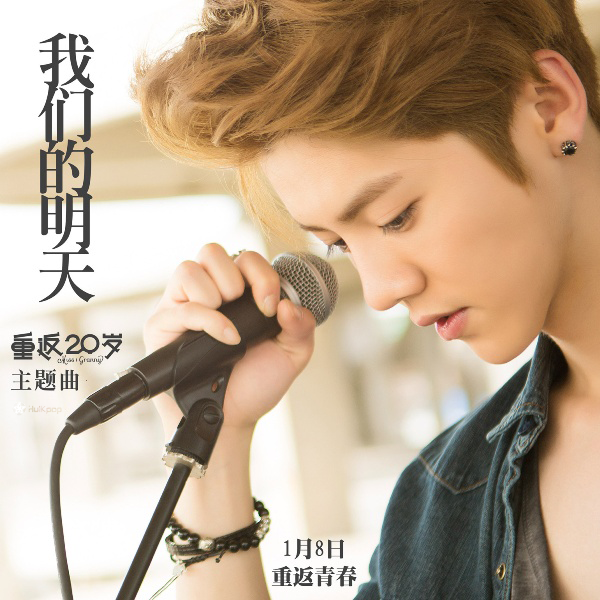 [Single] Luhan – Back To 20 OST
