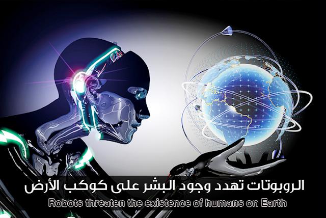 الروبوتات تهدد وجود البشر على كوكب الأرض