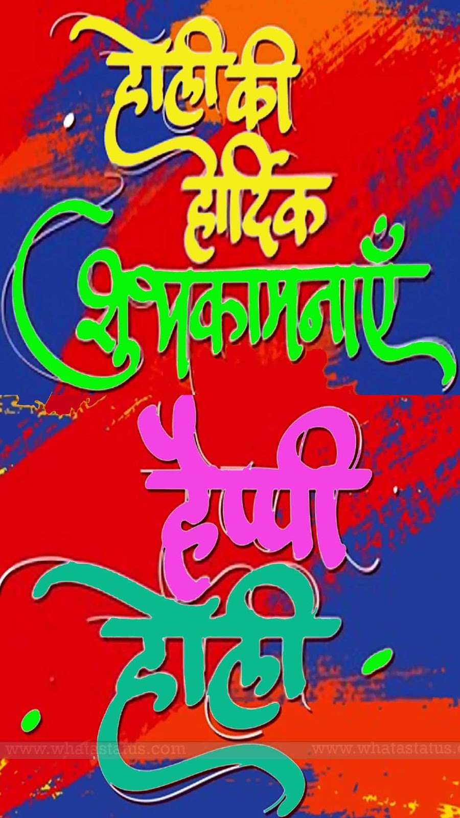 hindi-holi-wishes-fullscreen