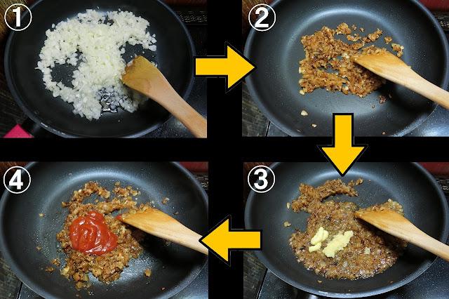 フライパンを熱してサラダ油と玉ねぎ、塩を入れ、飴色になるまで強火で炒めます。 飴色になったらケチャップを加えて馴染んだら水(50ml)、すりおろしにんにく、すりおろし生姜を加えて水分がなくなるまで炒め合わせます。