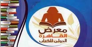 معلومات عن معرض القاهرة الدولي للكتاب نشاطاته و الهدف منه