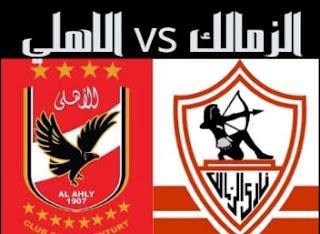 موعد مبارة الاهلي والزمالك بتاريخ 22-8-2020 الدوري المصري الممتاز
