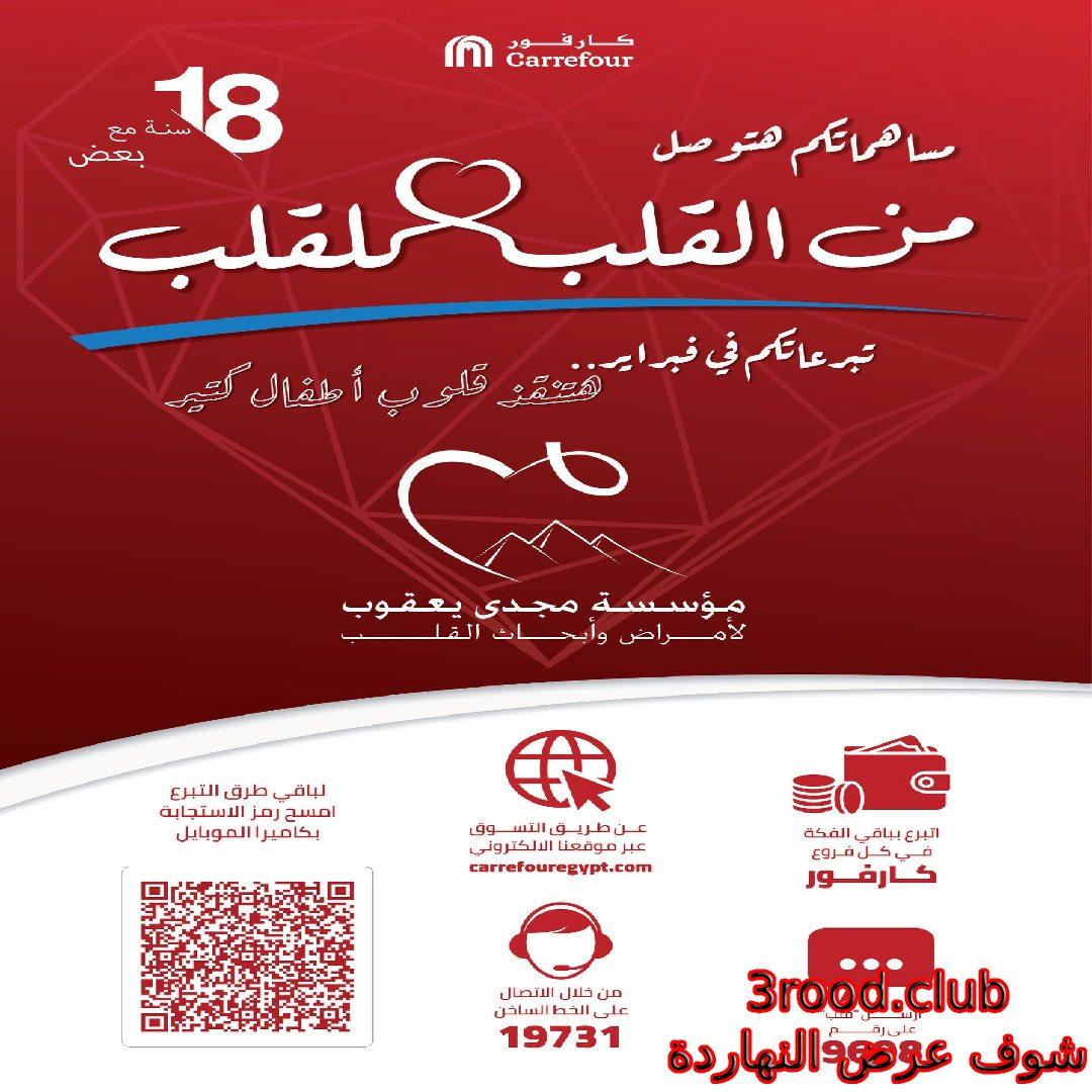 عروض كارفور مصر من 10 فبراير حتى 28 فبراير