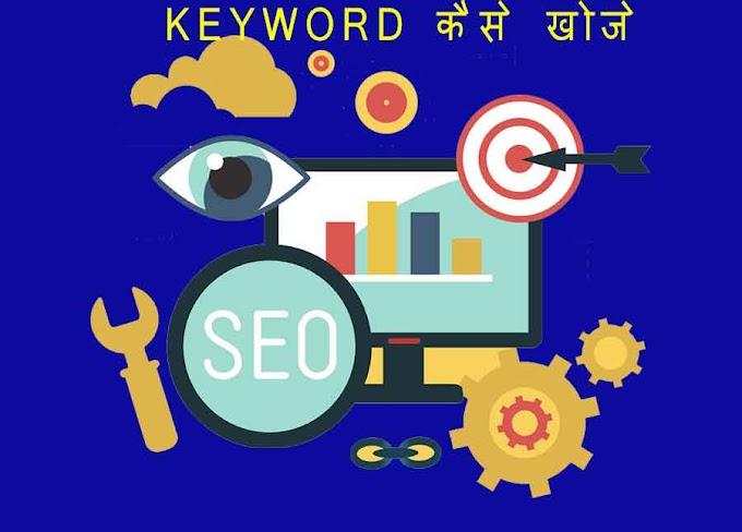 blog मे keyword क्या होता है ? 5 बेस्ट फ्री keywords finder tools 2020