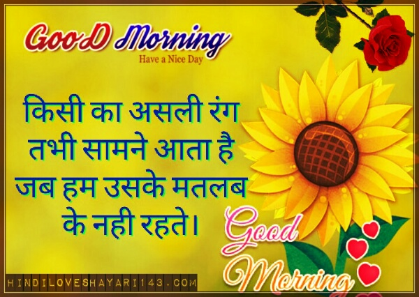 gud morning shayari