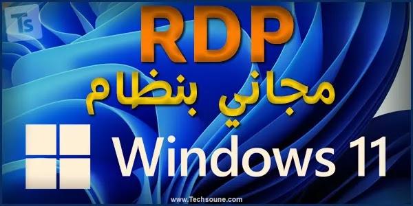 rdp مجاني نظام الويندوز 11