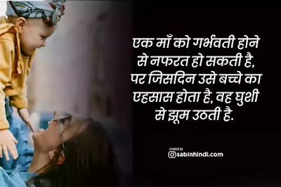 New-born-baby-quotes-in-hindi