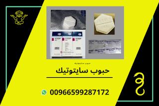 معلومات عن حبوب سايتوتيك 200 - cytotec200 | سيدات السعوديه