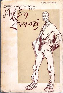 La copertina della 1° edizione, 1946