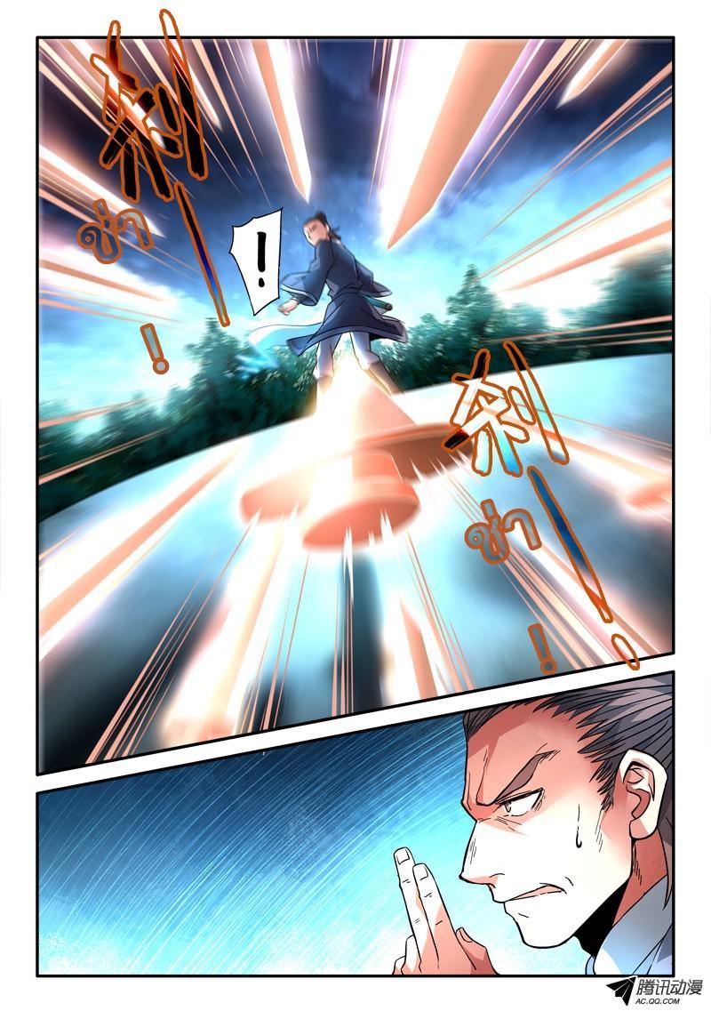 อ่านการ์ตูน Spirit Blade Mountain 115 ภาพที่ 7