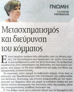 Μετασχηματισμός και διεύρυνση του ΣΥΡΙΖΑ