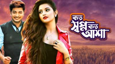 Koto Shopno Koto Asha 2017 Bengali Movie Free Download 480p