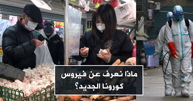 """حوار مع فيروس كورونا المستجد """"كوفيد19"""""""