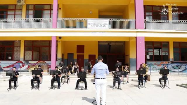 Μουσικό Σχολείο Αργολίδας: «Διαδικτυακή Παρουσίαση Συνόλων» - «Σύνολο Μουσικής Έκφρασης και Δημιουργίας» (βίντεο)