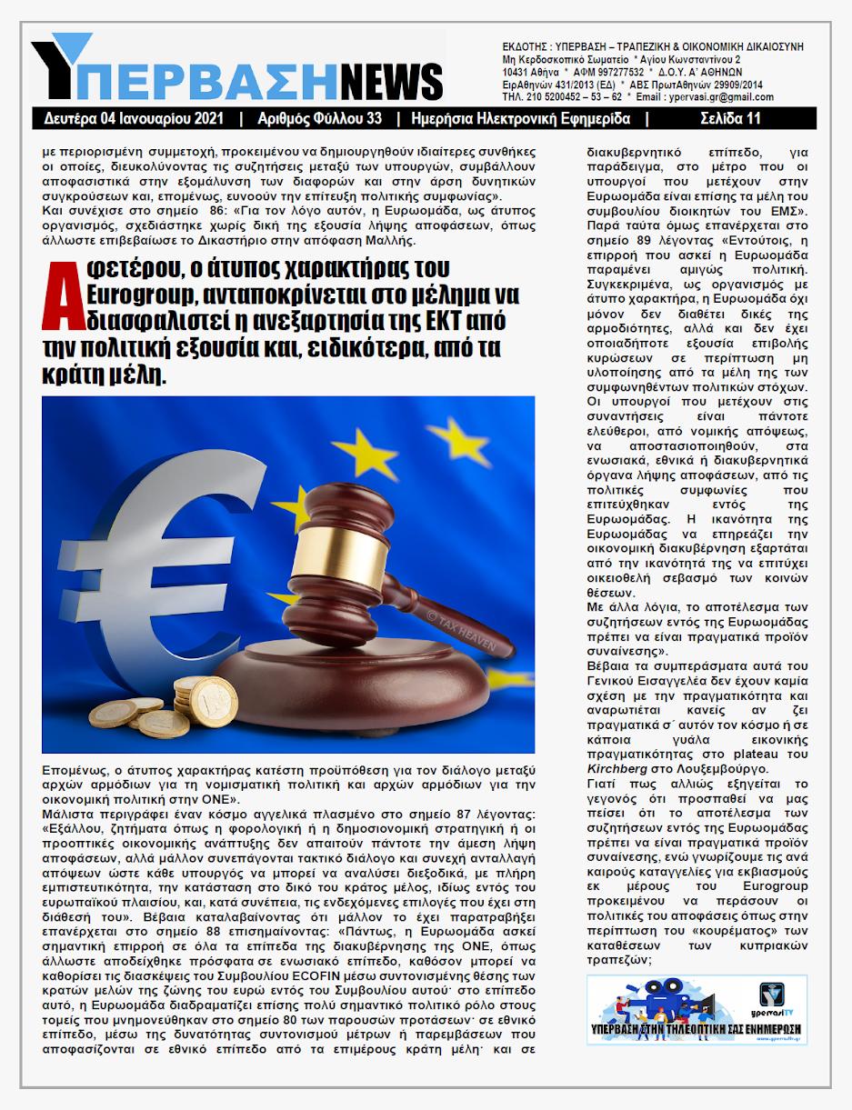 Αφετέρου, ο άτυπος χαρακτήρας του Eurogroup, ανταποκρίνεται στο μέλημα να διασφαλιστεί η ανεξαρτησία της ΕΚΤ από την πολιτική εξουσία και, ειδικότερα, από τα κράτη μέλη.