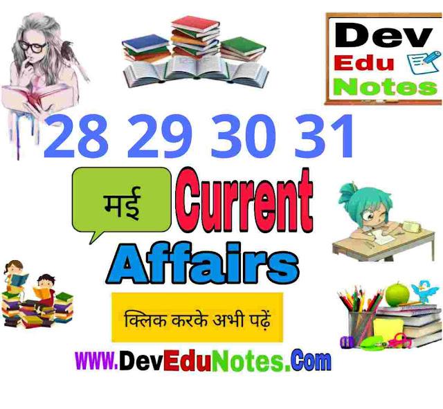 31 May 2019 Current Affairs, www.devedunotes.com
