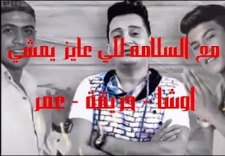 كلمات اغنيه مع السلامه للي عايز يمشي اوشا سعد حريقه عمر حفظي