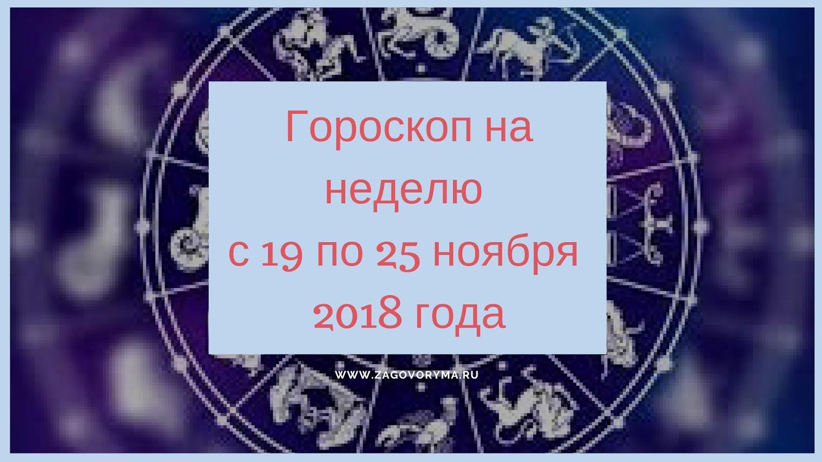 Гороскоп на неделю с 14 по 20 января года для овнов.