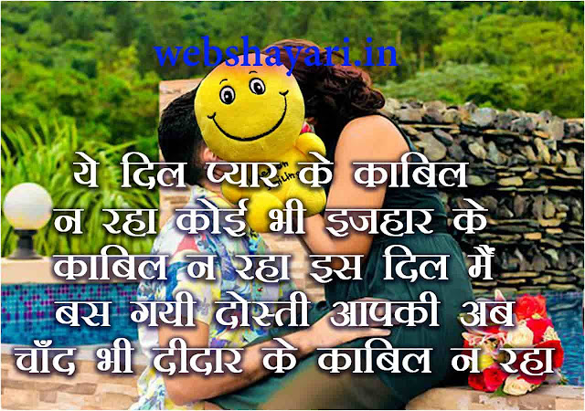 dosti shayari wallpapers images  in hindi