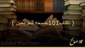 Summary of 101 Tips for Graduates