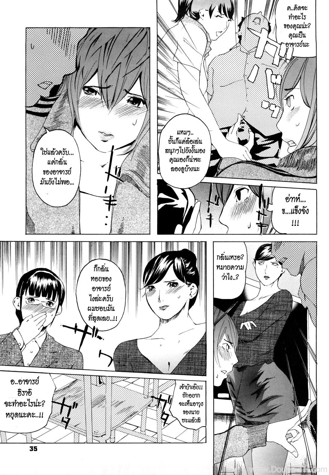 4 อาจารย์สาวผู้น่าสะพรึงกลัว - หน้า 6