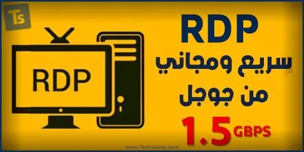 حصول على rdp سريع مجاني مدى الحية