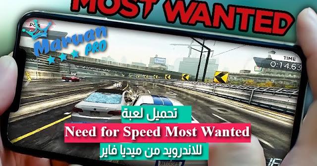 تحميل لعبة Need for Speed Most Wanted للاندرويد كاملة