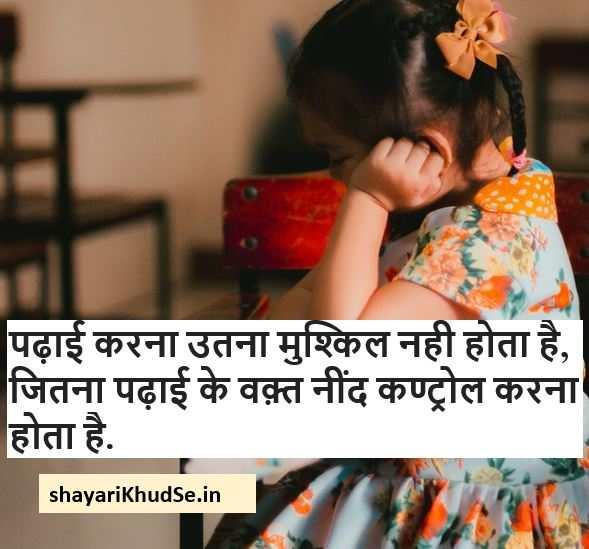 School Friends Shayari Dp, School Friends Shayari Images , School Friends Shayari Pic Download