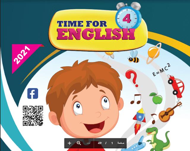 المراجعة النهائية بت باى بت Bit by Bit لغة إنجليزية للصف الرابع الابتدائي الترم الأول 2021