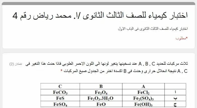 امتحان الكترونى فى الكيمياء الباب الأول للصف الثالث الثانوى 2021 مستر محمد رياض