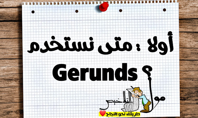 متى نستخدم Gerunds