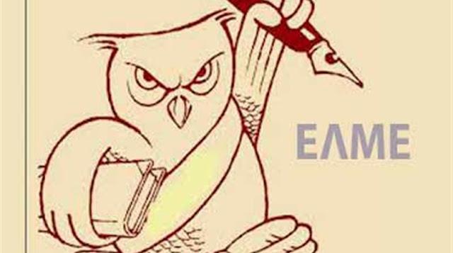 Κάλεσμα της ΕΛΜΕ Αργολίδας  για την απεργία της ΑΔΕΔΥ