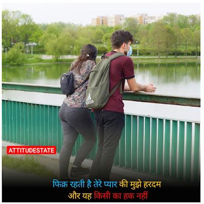 #Love Shayari Bio For Instagram | Lovers Hindi Shayari Captions