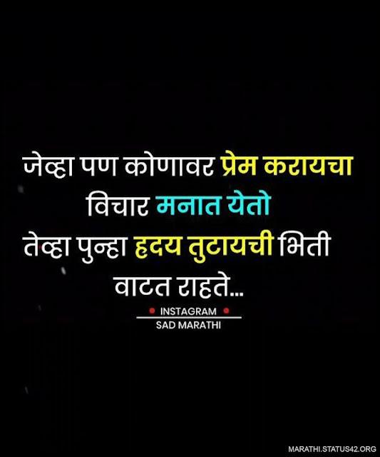Depression Quotes In Marathi