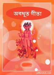 Abodut-Gita Bangla ebook
