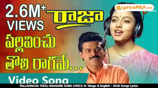 PALLAVINCHU THOLI RAAGAME SONG LYRICS In Telugu & English - RAJA Songs Lyrics