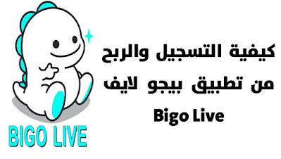 كيفية التسجيل والربح من تطبيق بيجو لايف Bigo Live