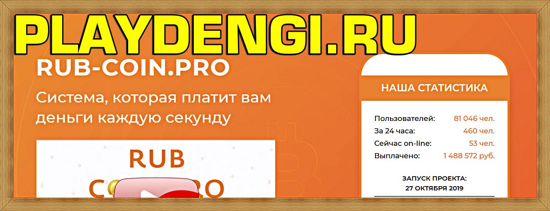 Мошеннический сайт rub-coin.pro – Отзывы, развод, платит или лохотрон?