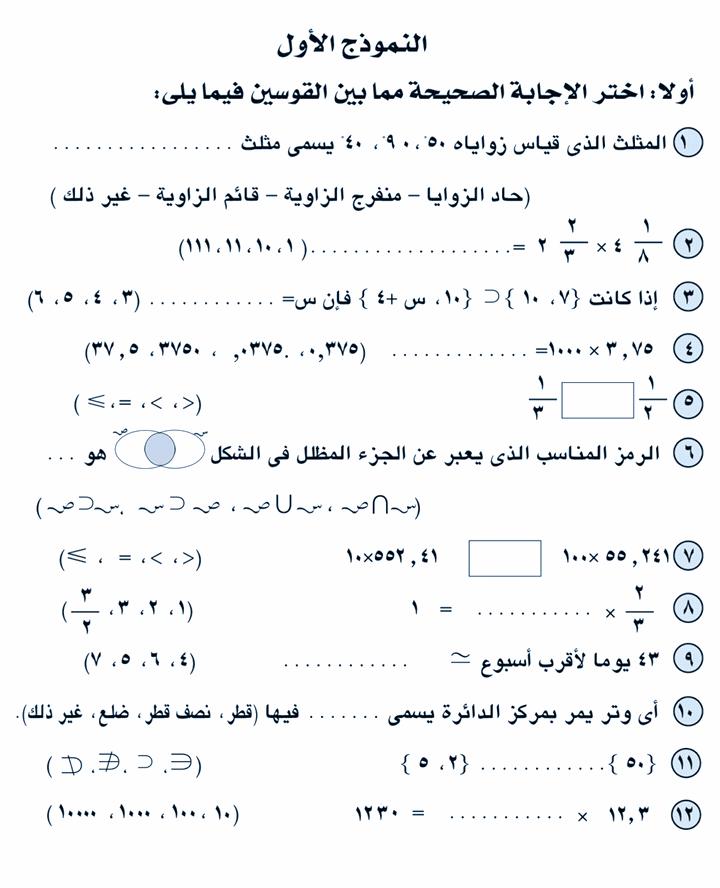 نماذج امتحانات للصف الخامس الابتدائي رياضيات ترم اول لعام 2021