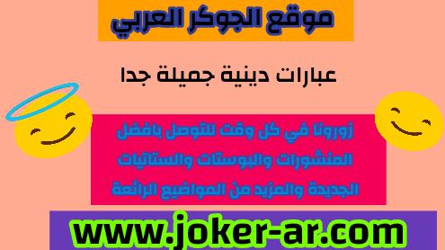 عبارات دينية جميلة جداً 2021 - الجوكر العربي