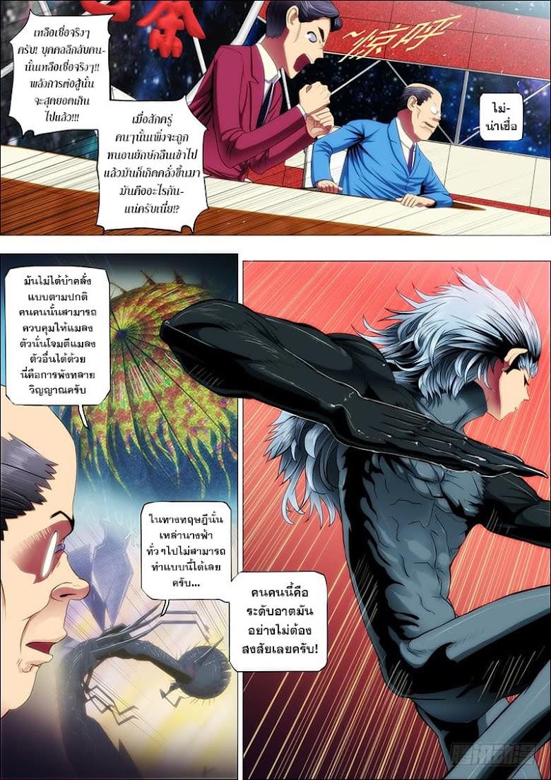 Iron Ladies - หน้า 12