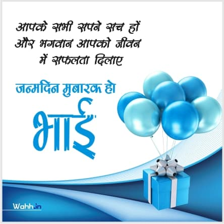 Heart Touching Happy Birthday Wishes for Brother  In Hindi