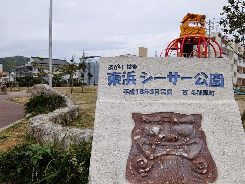 959/1000 東浜シーサー公園(沖縄県与那原町)