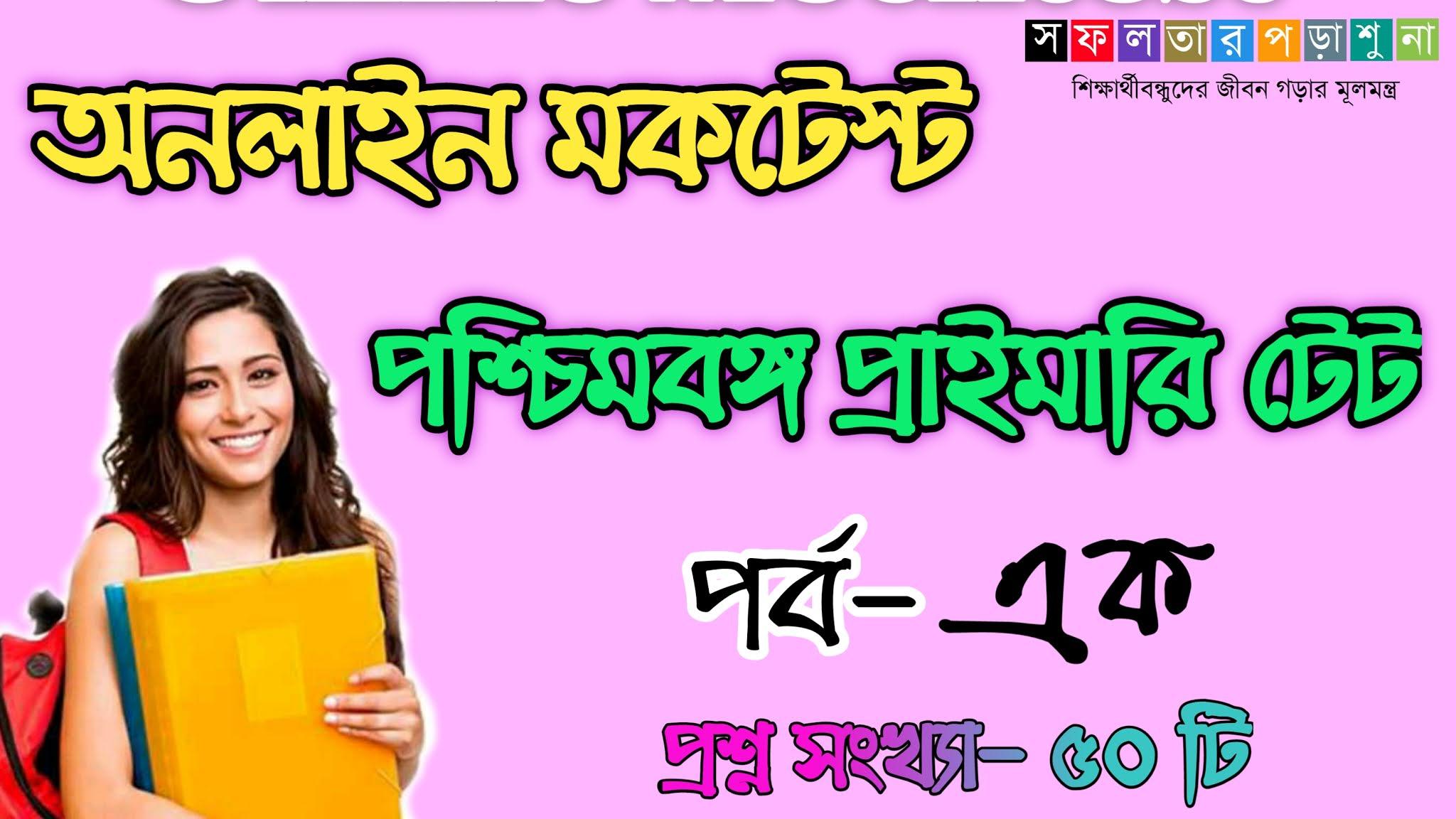 WB Primary TET Online Mocktest in Bengali (Part-1) - প্রাইমারি টেট মকটেস্ট