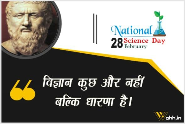 Best Messages For National Science Day
